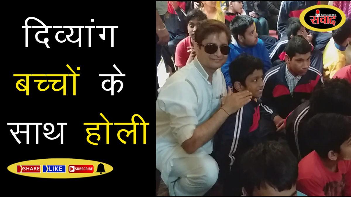 एडवोकेट संजय शर्मा ने दिव्यांग बच्चों के साथ खेली होली
