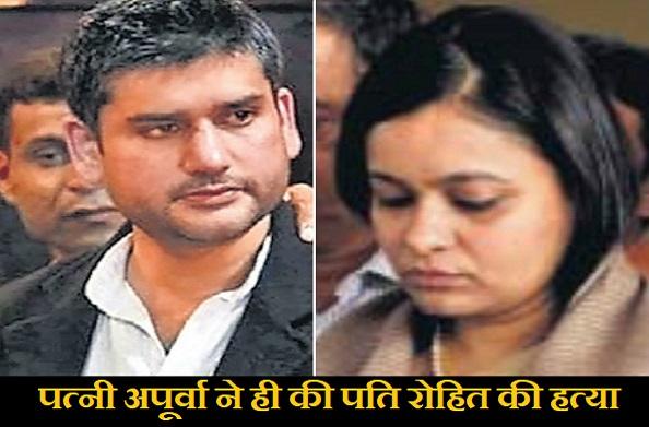 रोहित शेखर की पत्नी का कबूलनामा, खुद की पति की हत्या