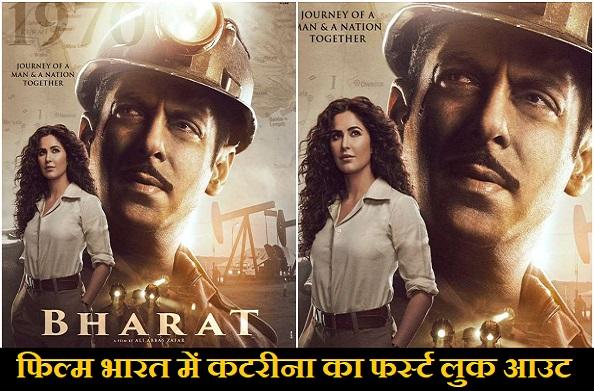 फिल्म 'भारत' का तीसरा पोस्टर रिलीज, दमदार अंदाज में दिखीं कटरीना