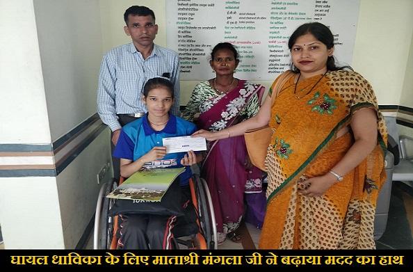 घायल धाविका गरिमा जोशी की मदद लिए आगे आएं समाजसेवी माताश्री मंगला जी एवं श्रीभोले जी महाराज