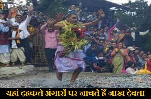 बणसू जाख मंदिर में दहकते अंगारों में होता है यक्षराज का नृत्य