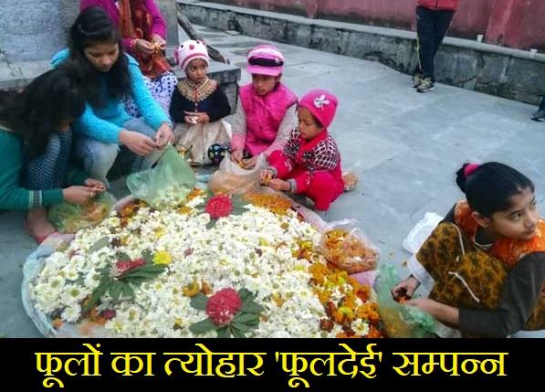 फूलों की देवी 'घोघा माता' की पूजा के साथ सम्पन्न हुआ उत्तराखंडी लोकपर्व 'फूलदेई'