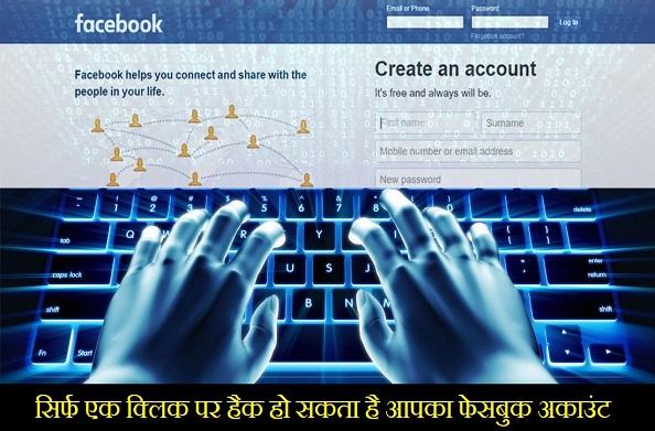 सावधान! आपका फेसबुक अकाउंट भी हो सकता है हैक..