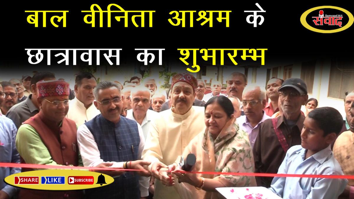 देहरादून: माता श्री मंगला जी और भोले जी महाराज द्वारा किया गया छात्रावास का शुभारम्भ