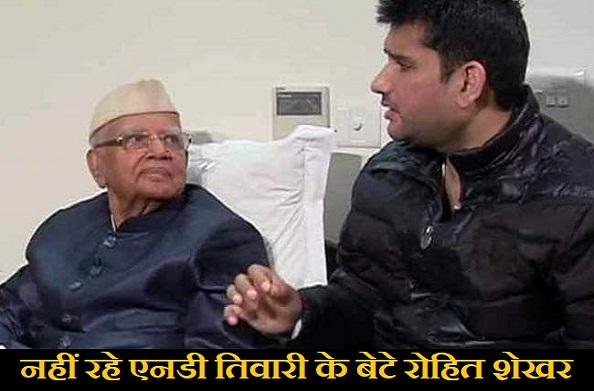 नहीं रहे दिवंगत पूर्व सीएम एनडी तिवारी के बेटे रोहित शेखर, दिल्ली में ली अंतिम सांस