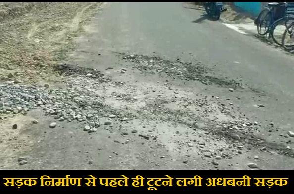 खटीमा: सड़क निर्माण में घटिया सामान इस्तेमाल करने का मामला