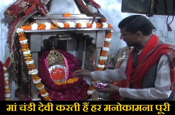 हरिद्वार: मां चंडी देवी के इस मंदिर में होती है मनोकामना पूरी