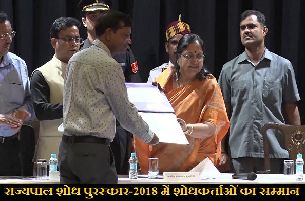 देहरादून: राजभवन में सर्वश्रेष्ठ शोधकर्ता के लिए राज्यपाल पुरस्कार-2018 का आयोजन