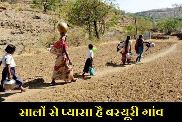 सालों से प्यासा है यह गांव, कोई सुध लेने वाला नहीं…
