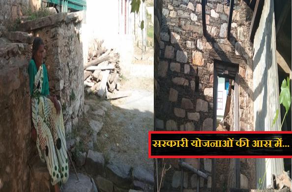 पौड़ी की बेलमती देवी… उदाहरण हैं फ्लॉप सरकारी योजनाओं की