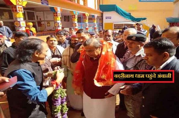 बद्रीनाथ धाम पहुंचे देश के सबसे बड़े धनकुबेर मुकेश अंबानी, इसलिए किए 2 करोड़ रुपए दान…