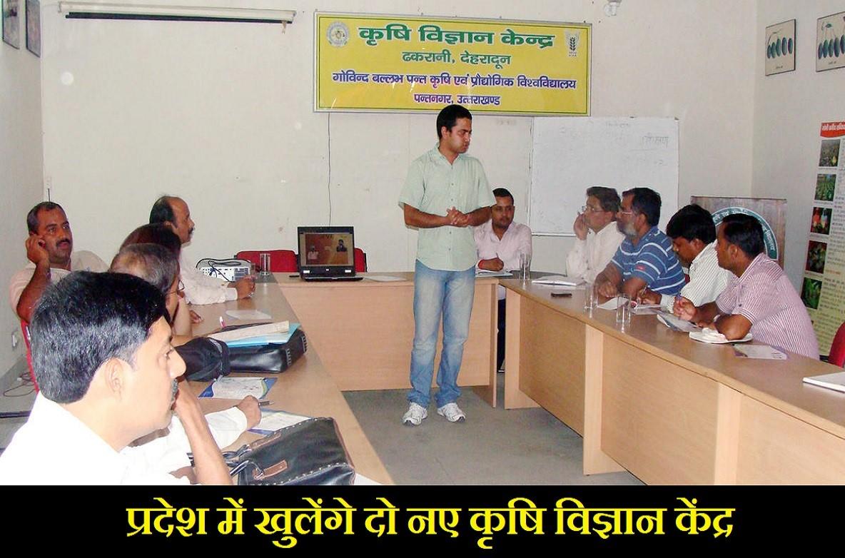 प्रदेश में खुलेंगे 2 नए कृषि विज्ञान केंद्र, जानिए किन जिलों में होगी स्थापना..