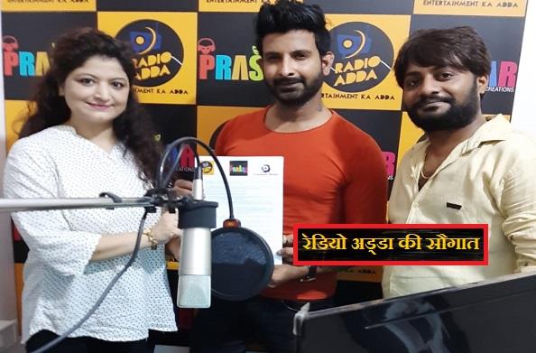 मुंबई: रेडियो लिस्नर्स को तोहफा… अब 'रेडियो अड्डा' पर सुनाई देंगे 'रिकॉर्ड लेबल फ़ंकार म्यूज़िक इंडिया लिमिटेड' के गाने