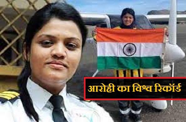 एटलांटिक महासागर पार करने वाली पहली पायलट बनी भारत की ये बेटी