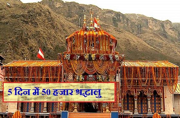 बद्रीनाथ धाम में दर्शन कर चुके हैं 50 हजार से ज्यादा श्रद्धालु