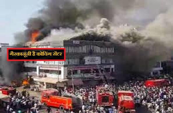 सूरत अग्निकांड: कोचिंग सेंटर में आग लगने से 20 मासूमों की मौत, अवैध रुप से चल रहा था कोचिंग सेंटर