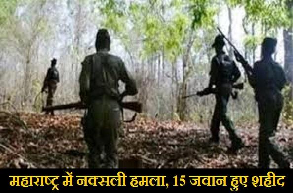महाराष्ट्र में बड़ा नक्सली हमला 15 कमांडर शहीद