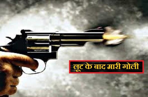 मेरठ: सीएनजी पम्प पर लूट, विरोध करने पर मैनेजर को मारी गोली