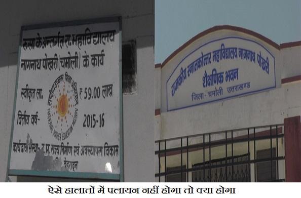 उच्च शिक्षा की उपलब्धियां गिना रहा है पोखरी का एकमात्र डिग्री कॉलेज….