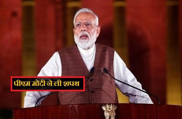 राष्ट्रपति भवन पर जलसा, नरेंद्र मोदी ने दूसरी बार ली प्रधानमंत्री पद की शपथ