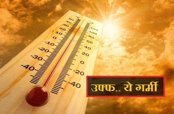 अगले कुछ दिनों तक बढ़ेगी गर्मी, जून की शुरूआत में मिल सकती है राहत
