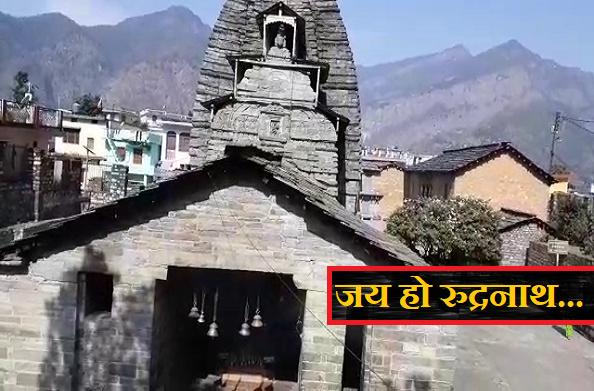 चमोली: चारों धामों की यात्रा शुरू, जल्द खुलेंगे भगवान रुद्रनाथ के कपाट