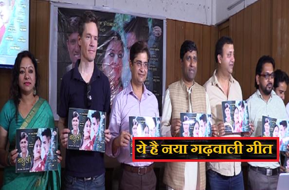VIDEO: ये लीजिए आ गया प्रीतम भरतवाण का नयां गीत ..