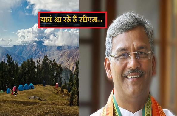 सूबे के मुख्यमंत्री त्रिवेंद्र सिंह रावत 17 जून को आएंगे नागटिब्बा धाम