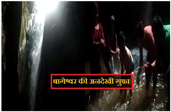 ये है बागेश्वर का गुच्चू पानी… जिसकी अनदेखी पर्यटन विभाग कर रहा है…!