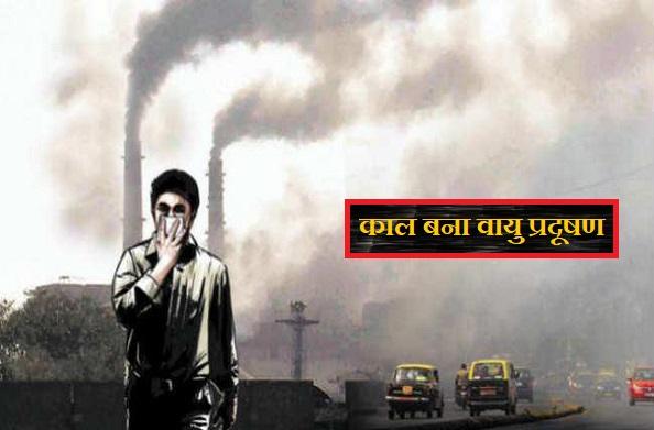 एक साल में 12 लाख मौतों की वजह बना वायु प्रदूषण