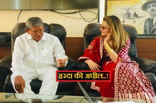 बॉलीवुड अभिनेत्री उर्वशी रौतेला के लिए हरदा ने सीएम त्रिवेंद्र से की ये अपील