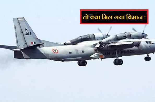वायुसेना को मिला AN-32 का मलबा… 3 जून से लापता था विमान