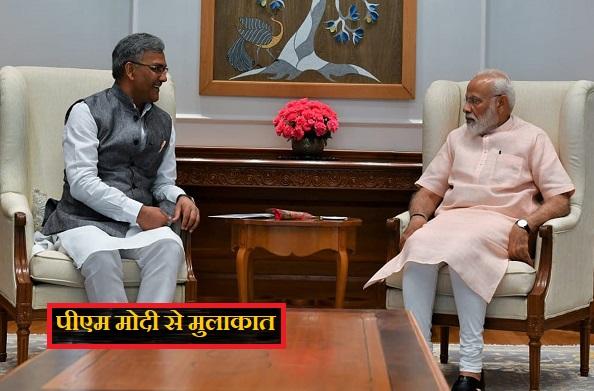 दिल्ली में सीएम रावत ने की पीएम मोदी से मुलाकात