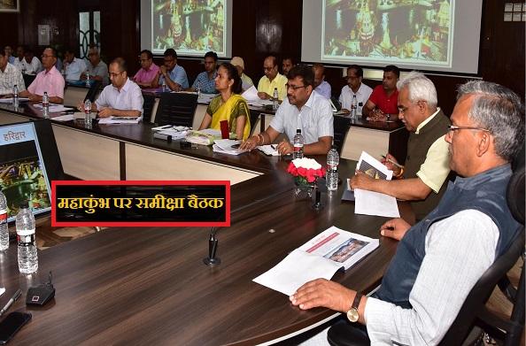 महाकुंभ के लिए सीएम रावत ने की समीक्षा बैठक, दिए कई निर्देश…
