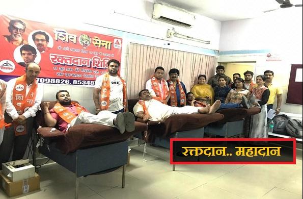 स्थापना दिवस पर शिवसैनिकों ने किया रक्तदान