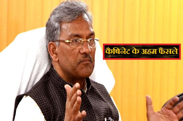 देहरादून: त्रिवेंद्र कैबिनेट में लिए गए कई महत्वपूर्ण निर्णय