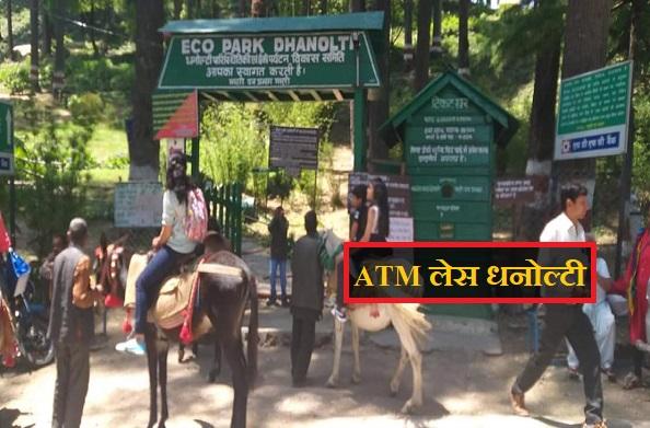गजब है… पर्यटन स्थल धनोल्टी में एक भी ATM नहीं