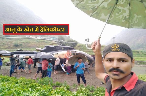 धनोल्टीः जब खराब मौसम के बीच गांव में उतरे दो हेलीकॉप्टर