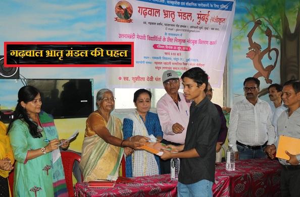 गढ़वाल भ्रातृ मंडल मुंबई द्वारा बच्चों को बांटी गई पुस्तक और लेखन सामग्री