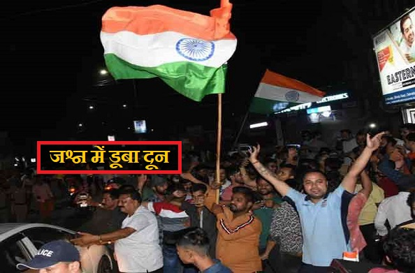 भारत की शानदार जीत पर देहरादून में भी मना जोरदार जश्न