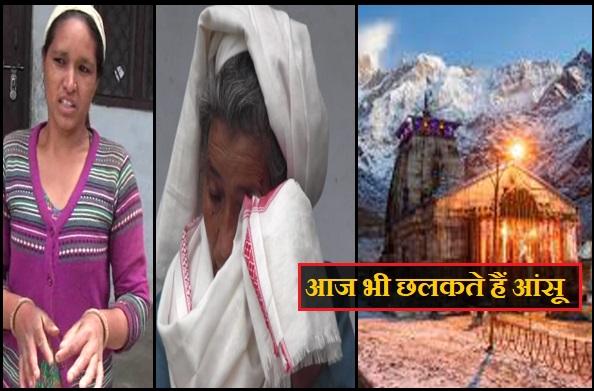 केदारनाथ को संवारने में लगी रही सरकारें… उन गांवों को भूल गई जहां आज ज्यादातर विधवाएं रहती हैं…