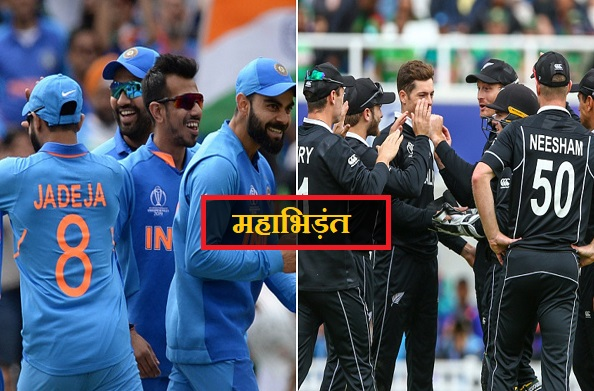 #क्रिकेट_वर्ल्ड_कप_2019: भारत-न्यूजीलैंड की भिड़ंत आज… यहां जानिए पूरा विश्लेषण