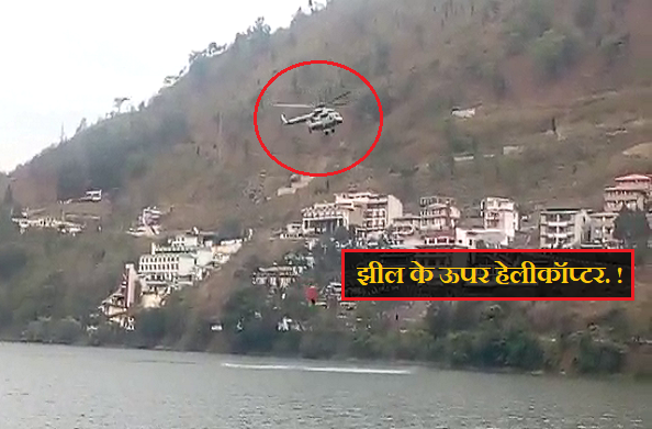 …जब भीमताल झील के ऊपर मंडराया हेलीकॉप्टर… जानिए क्यों..?
