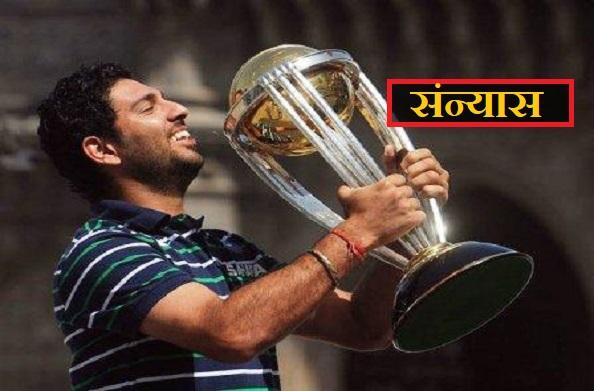 दिग्गज हरफनमौला खिलाड़ी युवराज सिंह ने अंतरराष्ट्रीय क्रिकेट से लिया संन्यास