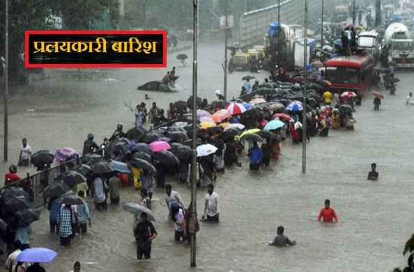मुंबई में बारिश बनी आफत, देखें तस्वीरें