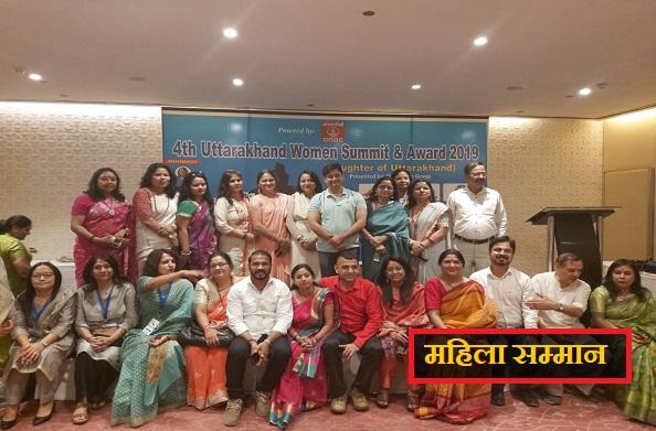 दिल्ली में उत्तराखंड वूमन समिट एंड अवॉर्ड का आयोजन