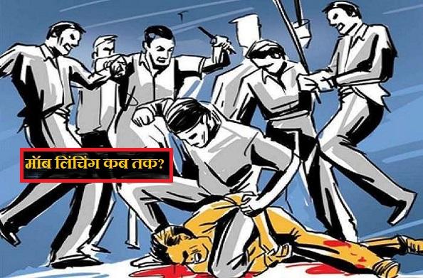 बिहार में मॉब लिंचिंग का कहर, तीन लोगों की पीटकर हत्या