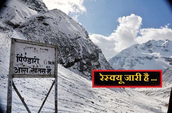 11 घंटे लंबा और कठिन ऑपरेशन… 18900 फीट की ऊंचाई तक पहुंचाए गए पर्वतारोहियों के शव