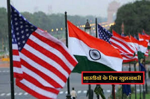 भारतीयों के लिए बड़ी खुशखबरी, आसानी से मिलेगा अमेरिका में ग्रीन कार्ड