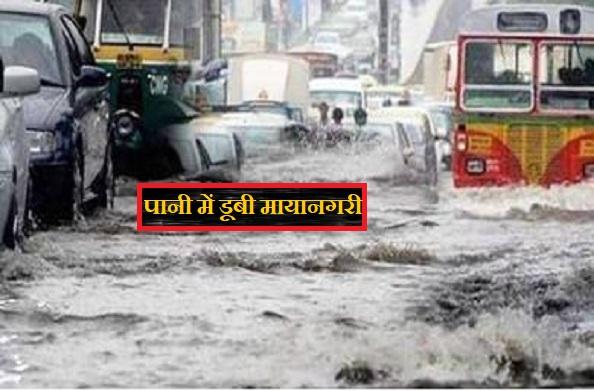 भारी बारिश से थमी मुंबई की रफ्तार, अगले 48 घंटे होंगे भारी